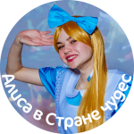 Алиса в стране чудес-min