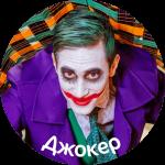Джокер-min