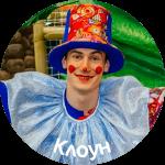 Клоун-min