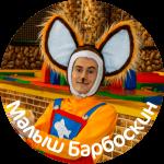 Малыш Барбоскин-min