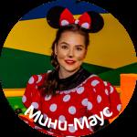 Мини-Маус-min