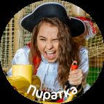 Пиратка-min