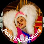 Роза Барбоскина-min
