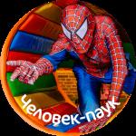 Человек-паук-min